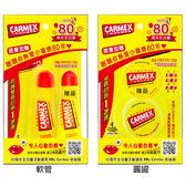 Carmex 小蜜媞 原味修護唇膏(限量1+1組) 軟管/圓罐 兩款可選【小三美日】