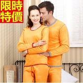 加絨保暖內衣褲套裝-加厚雙層情侶款長袖衛生衣(單套)7款64u20 [時尚巴黎]