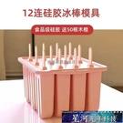 冰激凌模具 創意12連食品硅膠冰棒模具冰淇淋模具雪糕模具硅膠冰格帶蓋防串味 星河光年