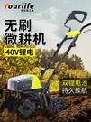 40V鋰電無刷微耕機電動松土翻土旋耕犁地機家用花園菜地大棚鋤頭 小山好物