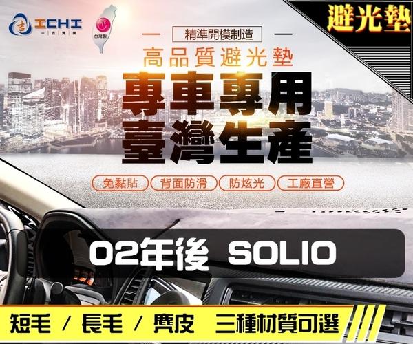 【麂皮】02年後 Solio 避光墊 / 台灣製、工廠直營 / solio避光墊 solio 避光墊 solio 麂皮 儀表墊
