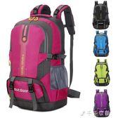戶外旅行男士背包休閒女士旅游雙肩包大容量登山包50L「千千女鞋」