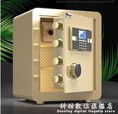 密碼獅保險櫃WIFI遠程授權指紋保險箱家用入牆入櫃小型迷你辦公全鋼 科炫數位