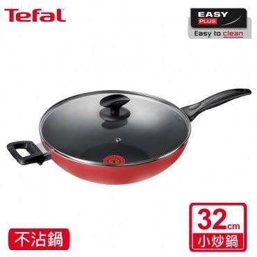 Tefal法國特福新手紅系列32CM不沾小炒鍋(加蓋)