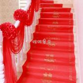 红地毯婚礼 婚禮紅毯喜慶走廊紅地毯一次性鋪地結婚用品婚房樓梯裝飾場景布置 珍妮寶貝