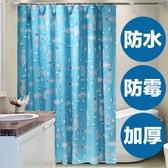浴簾加厚防水防霉浴簾布浴室隔斷簾窗簾掛簾衛生間浴簾 降價兩天