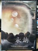挖寶二手片-P01-384-正版DVD-電影【永劫】-賈斯汀班森 亞倫穆赫德(直購價)
