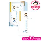 玩美日記 玻尿酸高效超保濕面膜 10片/盒