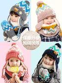 兒童帽 兒童帽子圍脖兩件套秋冬款男童女童冬季毛線防風護耳加絨寶寶帽子 coco衣巷