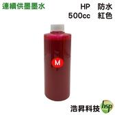 【奈米防水/填充墨水】HP 500cc 紅色 適用8612 8620 8600 7110 7612 7720 7740