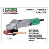 日立 HITACHI  PDA-100K 4 平面砂輪機 強力型