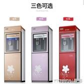 飲水機立式冷熱家用節能溫熱冰熱小型辦公室迷你型制冷開水機220VLX聖誕交換禮物 免運