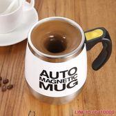 磁化杯創意自動攪拌咖啡杯子不銹鋼懶人自動攪拌杯電動磁力杯磁化水杯 一件免運