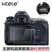相機保護膜 Ktele 佳能6D2 6DII單反相機鋼化膜 肩屏金剛玻璃貼膜 屏幕保護屏 歐萊爾藝術館