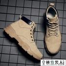 2020新款秋季馬丁靴男短靴高筒英倫工裝靴子休閒鞋子男鞋軍靴潮鞋『極致男人』