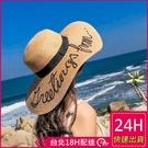 【現貨】梨卡 -大簷遮陽帽沙灘帽 - 韓版手工可折疊帽圍可調防曬帽海邊草編編織大草帽M189