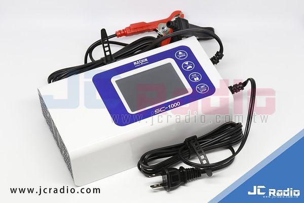 【嘉成無線電】公司貨 MASHIN SC-1000 麻新充電器 鉛酸電池專用 脈衝式充電 電瓶充電