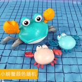 沙灘玩具 寶寶洗澡游泳玩具兒童水陸兩栖螃蟹
