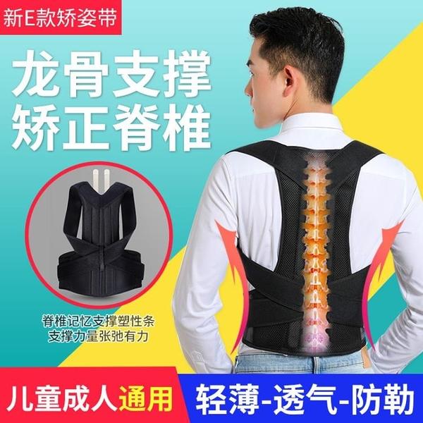 矯正帶 駝背矯正器男女專用糾正背部肩膀矯姿帶神器隱形背帶防駝背矯正帶 夢藝