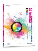 印前製程乙級檢定學科試題解析(第三版)