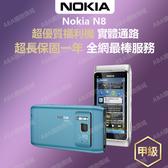 【優質傳統機】NOKIA N8-00 Nokia 諾基亞 折蓋手機 保固一年 特價:2450元