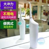 沖牙機 沖牙器 便攜式家用洗牙器潔牙器 水牙線家用沖牙洗牙機 1色