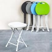 折疊椅 塑料折疊凳子便攜家用小板凳戶外高凳簡易加厚圓凳宿舍椅子省空間【快速出貨】