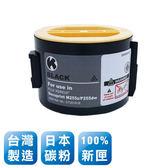 Fuji Xerox CT201918 台灣製 日本巴川 相容 碳粉匣 (黑色)