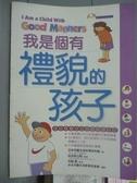 【書寶二手書T4/少年童書_QHJ】我是個有禮貌的孩子_日本兒童生活科學研究會