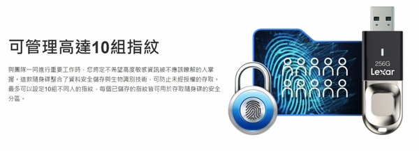 【雷克莎 128GB】Lexar JumpDrive Fingerprint F35 USB 3.0 指紋加密隨身碟 128G