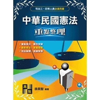 中華民國憲法(司法特考)