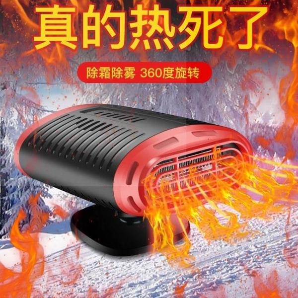 車內取暖神器通用車里取暖神器車載暖風機12v24v取暖器速熱usb 1995生活雜貨