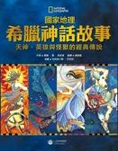 (二手書)國家地理希臘神話故事:天神、英雄與怪獸的經典故事