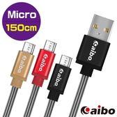 【aibo】Micro USB 鋁合金彈簧 漁網編織快充線-1.5M黑色