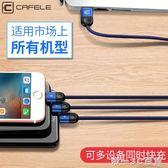 三合一數據線一拖三充電線多功能通用手機充電器快充多頭蘋果安卓華為6三頭多用【帝一3C旗艦】