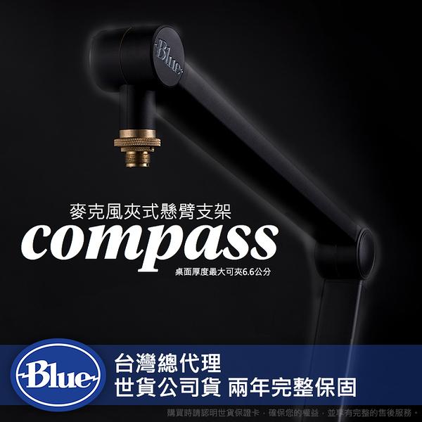 【原廠】現貨 Blue Compass 麥克風 懸臂 支架 直播 Yeti X Snowball Ice 可夾厚度7cm