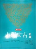 【書寶二手書T7/大學文學_XCA】新譯古文觀止_謝冰瑩