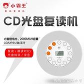 便攜CD機-小霸王CD機復讀機便攜式藍芽播放器DVD隨身聽學生英語學習光盤機  YJT  喵喵物語