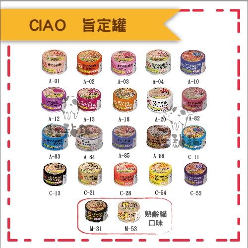CIAO貓罐〔旨定罐,22種口味,85g〕(單罐) 產地:日本
