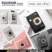 FUJIFILM 富士instax mini LiPlay 相印機 【24H快速出貨】 恆昶公司貨 保固一年