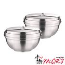 《掌廚HiCHEF》316不鏽鋼 雙層隔熱碗附蓋(2入組 SUS316)
