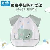夏季薄款純棉嬰兒防水吃飯罩衣男女孩兒童圍裙反穿衣寶寶無袖飯兜 幸福第一站