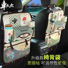 車太太車載椅背收納袋座椅掛袋車內懸掛儲物袋整理袋汽車用品超市 年終尾牙交換禮物