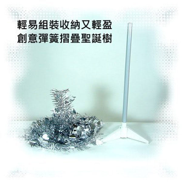 6尺/6呎(180cm) 創意彈簧摺疊聖誕樹 (銀色系)(本島免運費)