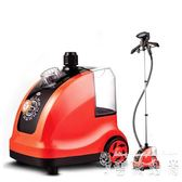蒸汽掛燙機迷你家用手持掛式立式電熨斗熨燙機熨燙衣服 220V 薔薇時尚