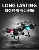 無人機高清專業小型四軸飛行器兒童玩具男孩小學生遙控小飛機 MKS摩可美家