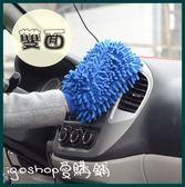 ❖i go shop❖ 汽車清洗雙面手套 珊瑚絨 擦車手套 除塵手套 (顏色隨機)【G0030-02】