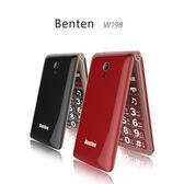 【送腰掛皮套】Benten W198 3G摺疊手機