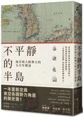 不平靜的半島:海洋與大陸勢力的五百年競逐【城邦讀書花園】