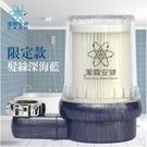 《潔霖安健》除氯 多功能面盆過濾器-限定款髮絲深海藍